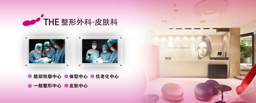 THE整形外科皮肤科