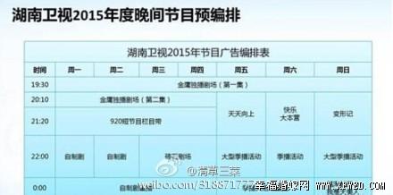 2015年湖南卫视的综艺节目有哪些?,湖南卫视