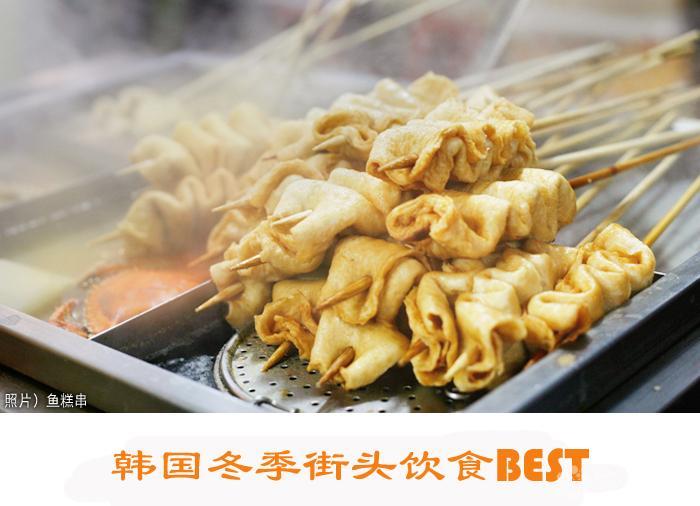 韩国冬季街头饮食BEST