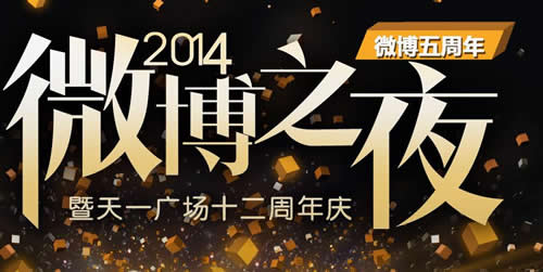 8682赴韩整形网 韩国娱乐 热点话题 正文    2014微博之夜将于1月15日