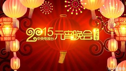 2015央视元宵晚会节目单
