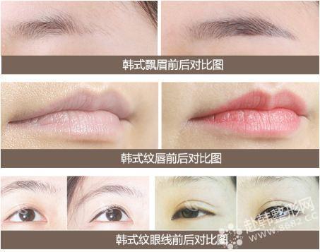 韩国半永久化妆术 素颜也像化妆