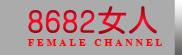 8682女性频道