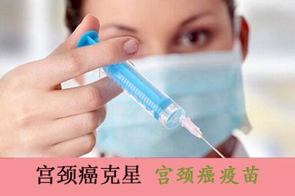 有疫苗可预防的癌症:宫颈癌