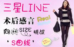 三星LINE Real术后感言(秀丽)